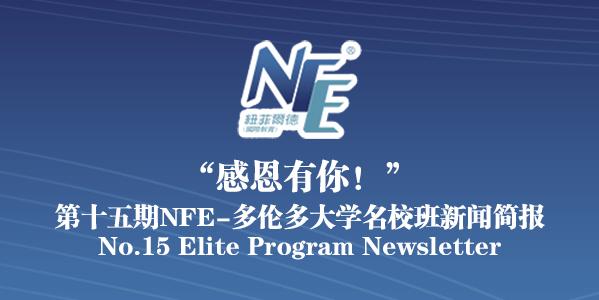 """""""感恩有你!""""第十五期NFE-多伦多大学名校班新闻简报(No...."""